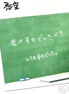 恋空.jpg